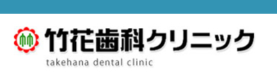 竹花歯科クリニック